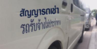 สัญญารถเช่ารถโดยสารไม่ประจำทาง