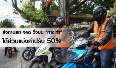 ส่งภาพรถ จอด วิ่งบน ทางเท้า ได้ส่วนแบ่งค่าปรับ 50%
