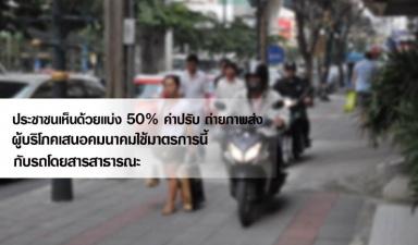 ประชาชนเห็นด้วยแบ่ง 50% ค่าปรับ ถ่ายภาพส่ง ผู้บริโภคเสนอคมนาคมใช้มาตรการนี้กับรถโดยสารสาธารณะ