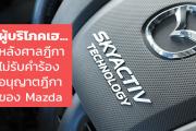 ผู้บริโภคเฮ... หลังศาลฎีกาไม่รับคำร้องอนุญาตฎีกาของ Mazda