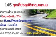 85 เส้นทาง 145 จุดเสี่ยงอุบัติเหตุ