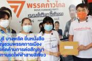 ธนบุรี บางพลัด ยื่นหนังสื่อเชิญชวนพรรรการเมืองร่วมคัดค้านสัมปทานรถไฟฟ้าสายสีเขียว