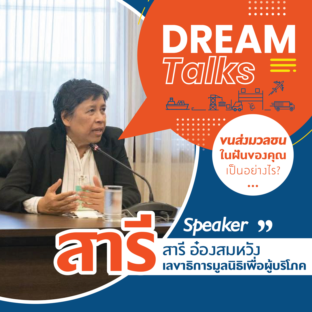 dream talk poster 04