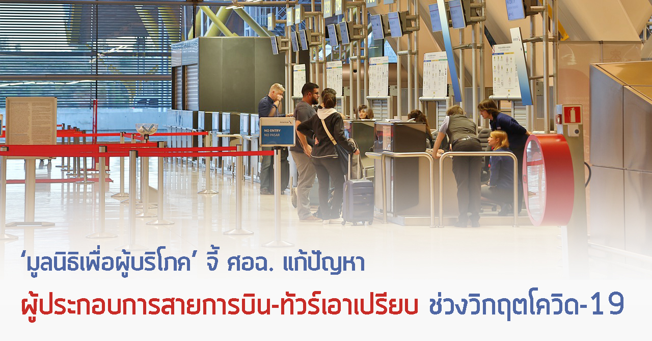 270363 AirlineRefund pic12