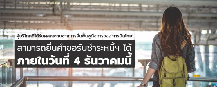 ด่วน! ผู้ที่ได้รับผลกระทบจากการยื่นฟื้นฟูกิจการของการบินไทย สามารถยื่นคำขอรับชำระหนี้ฯ ได้ถึงวันที่ 4 ธันวาคมนี้