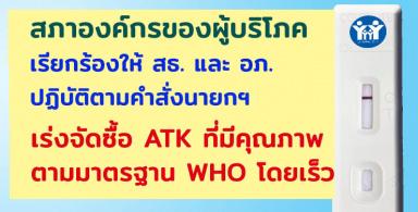 สภาองค์กรของผู้บริโภคเรียกร้องให้ สธ. และ อภ. เร่งจัดซื้อ ATK ที่มีคุณภาพตามมาตรฐาน WHO