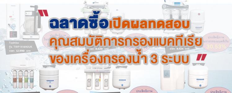 ฉลาดซื้อเปิดผลทดสอบคุณสมบัติการกรองแบคทีเรียของเครื่องกรองน้ำ 3 ระบบ