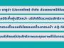 บริษัท มาซูม่า (ประเทศไทย) จำกัด ส่งจดหมายให้ข้อมูล กับมูลนิธิเพื่อผู้บริโภค ว่า บริษัทได้ตรวจประสิทธิภาพในการกรองเชื้อแบคทีเรียของเครื่องกรองน้ำ AQ-50UF ของทางบริษัท ผลมีประสิทธิภาพและคุณภาพดีได้มาตรฐาน