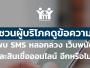 จับตา SMS ในมือถือ หลังกสทช. มีคำสั่งค่ายมือถือบล็อก SMS หลอกลวง เว็บพนัน และเว็บอนาจาร