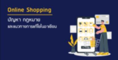 Online Shopping : ปัญหา กฎหมาย และแนวทางการแก้ไขในอาเซียน