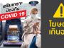 | เตือนภัย | อาหารเสริม 'VISH THAILAND' โฆษณาเกินจริง อ้างรักษาโควิด19
