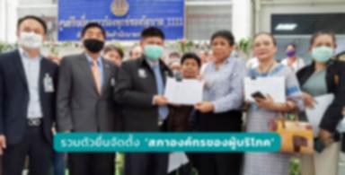 ตัวแทนองค์กรผู้บริโภค 152 องค์กร รวมตัวยื่น สปน. เปิดตัวเป็นคณะผู้เริ่มก่อการจัดตั้ง  'สภาองค์กรผู้บริโภค ประเทศไทย'