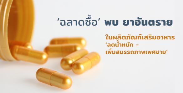 'ฉลาดซื้อ' พบ ยาอันตราย ในผลิตภัณฑ์เสริมอาหาร 'ลดน้ำหนัก – เพิ่มสมรรถภาพเพศชาย'