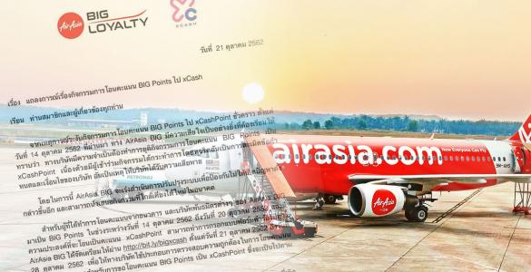 ผู้บริโภค ยัน 'AirAsia' ต้องรับผิดชอบความเสียหายกรณีโอนคะแนน BIG Points เป็น xCash