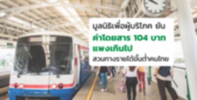 มูลนิธิเพื่อผู้บริโภค ยัน ค่าโดยสาร 104 บาทแพงเกินไป สวนทางรายได้ขั้นต่ำคนไทย