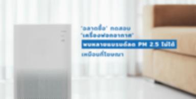 """""""ฉลาดซื้อ"""" ทดสอบเครื่องฟอกอากาศ พบหลายแบรนด์ลด PM 2.5 ไม่ได้ เหมือนที่โฆษณา"""