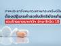 ภาคประชาสังคมชี้ กรมทรัพย์สินฯ ต้องปฏิเสธคำขอรับสิทธิบัตรทันที ห่วงไทยขาดยาฟาวิฯ รักษาโควิด