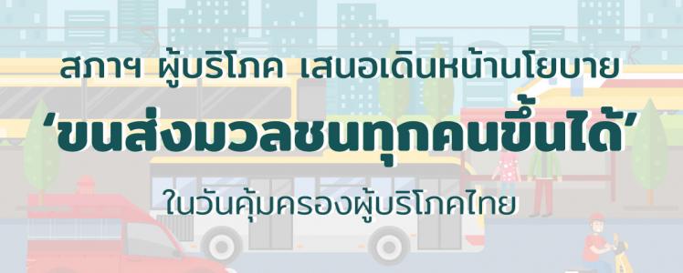 สภาฯ ผู้บริโภค เสนอเดินหน้านโยบายขนส่งมวลชนทุกคนขึ้นได้ ในวันคุ้มครองผู้บริโภคไทย