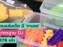 ฉลาดซื้อ พบของเล่นเด็กมี 'ทาเลต' เกินมาตรฐาน EU 378 เท่า