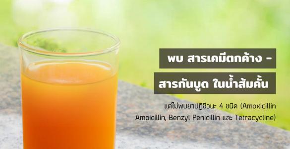 ฉลาดซื้อ พบ 'สารเคมีตกค้าง สารกันบูด' ใน 'น้ำส้มคั้น' แต่ไม่พบยาปฏิชีวนะ 4 ชนิด